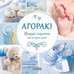 Τρυφερές αναμνήσεις από τον πρώτο χρόνο-Agoraki