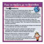 brain-box-abc-e