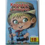 karolos-o-kynhgos-15