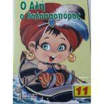 o-alh-o-thalassoporos-11