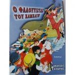 o-flaoutistas-toy-xamelin