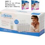 Θήκη αποθήκευσης για τα σακουλάκια μητρικού γάλακτος-11