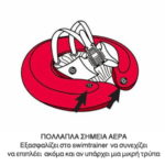 swimtrainer-red-3