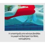 swimtrainer-red-7