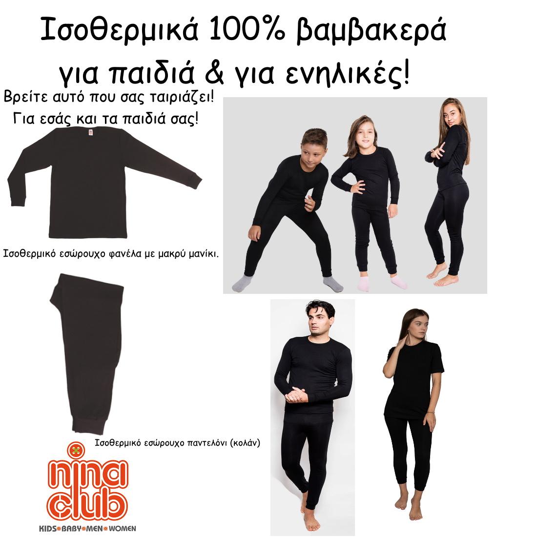 edit-picture-isothermika-fanela-panteloni-kolan-black-ninaclub