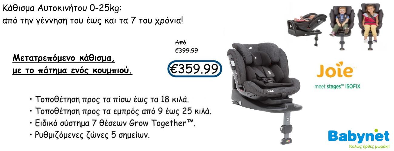 Κάθισμα Aυτοκινήτου Group 0-36kg Hybrid Lux-EditNEW1