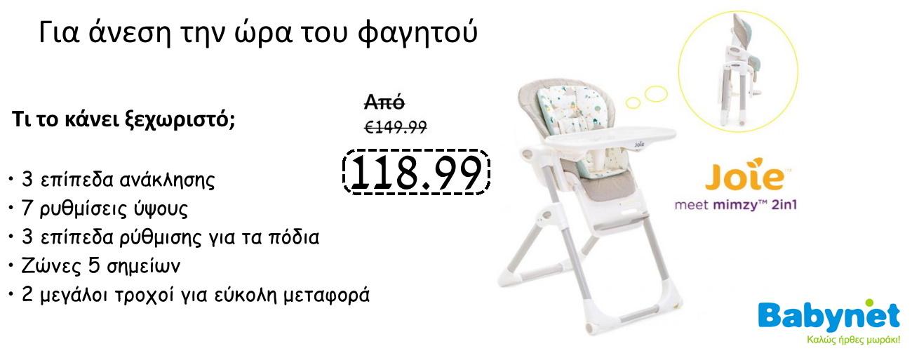 Καρέκλα-Φαγητού-Mimzy-LX-Joie-edit-NEW2