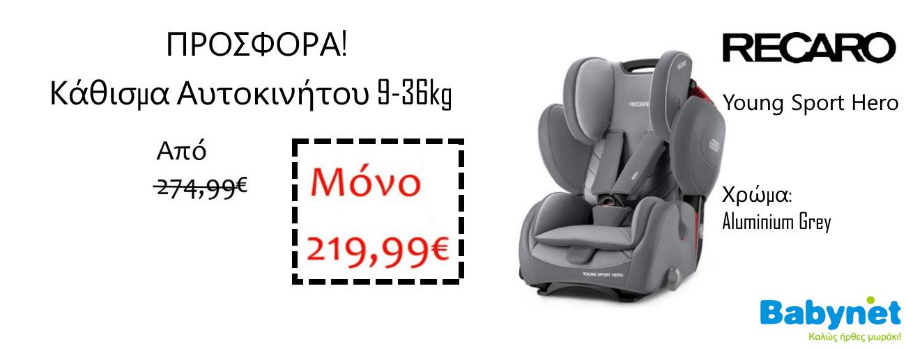 9-36kg-Young-Sport-Hero-Aluminium-Grey-Recaro-EDIT1