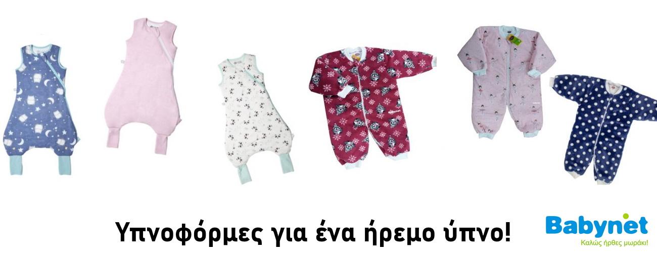 Edit-Ypnoformes-gia-ypno-NEW1
