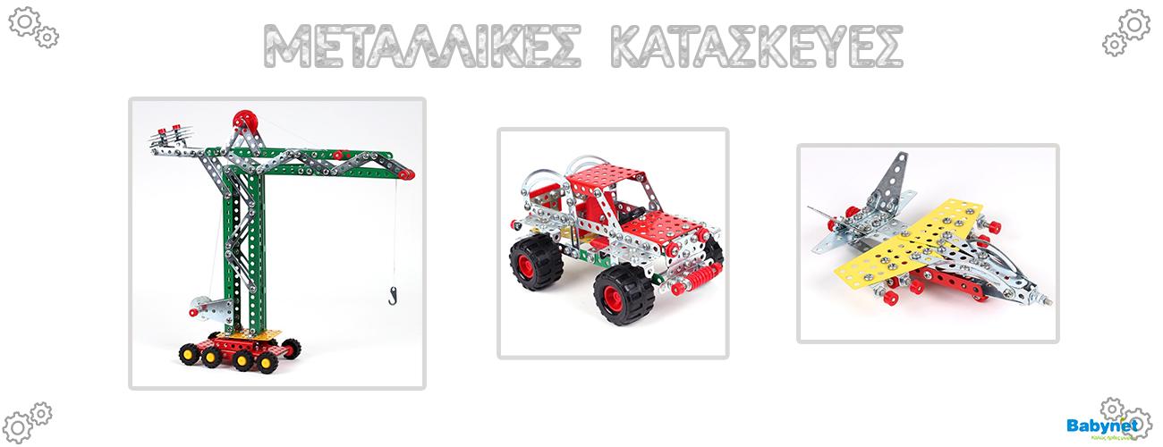 metallikes_kataskeues_060321