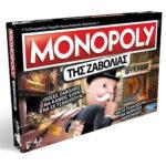 HAS-MONOPOLY-Cheaters-E1871