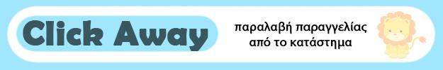 click_away_06.04.21