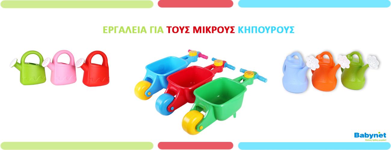 garden_toys_070521