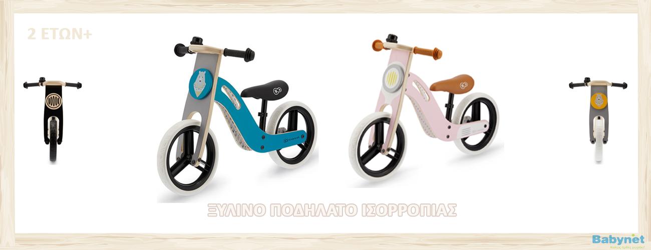 wooden bike_070521