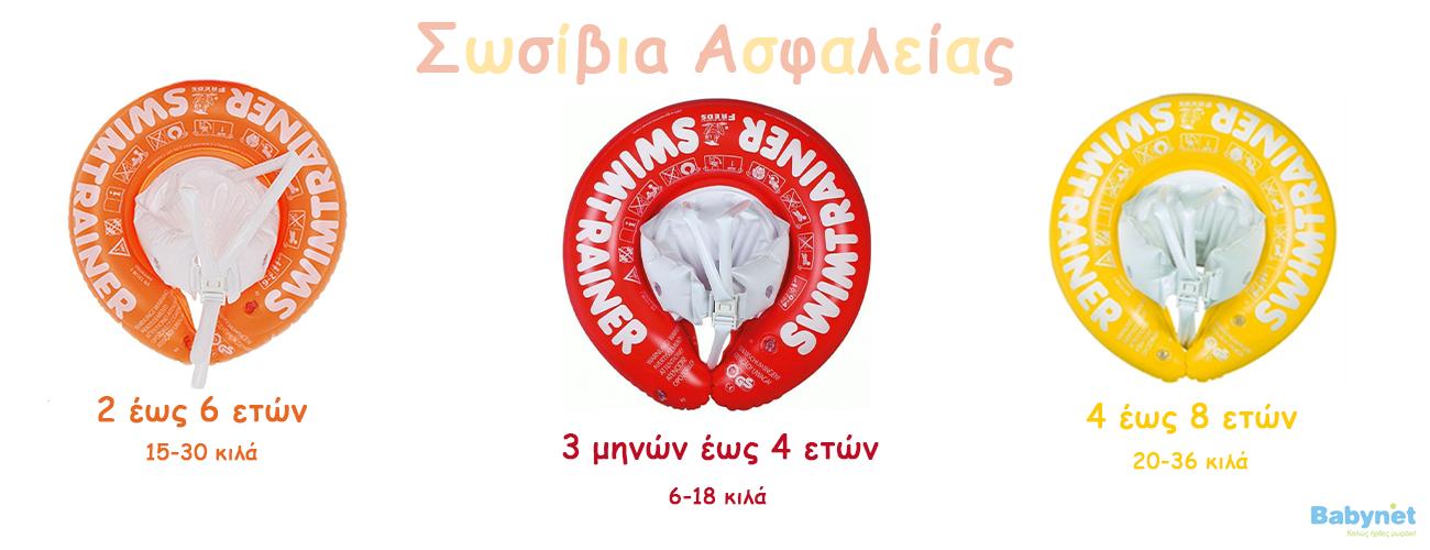 eshop_swimtrainer_040621